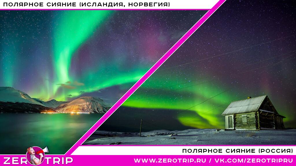 Полярное сияние (Исландия, Норвегия) / Полярное сияние (Россия)