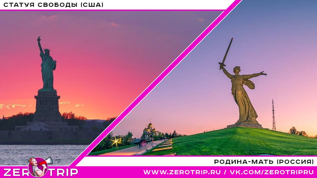 Статуя Свободы (США) / Родина-мать (Россия)