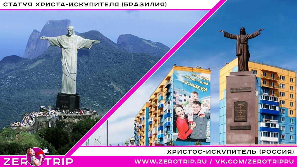 Статуя Христа-Искупителя (Бразилия) / Христос-Искупитель (Россия)