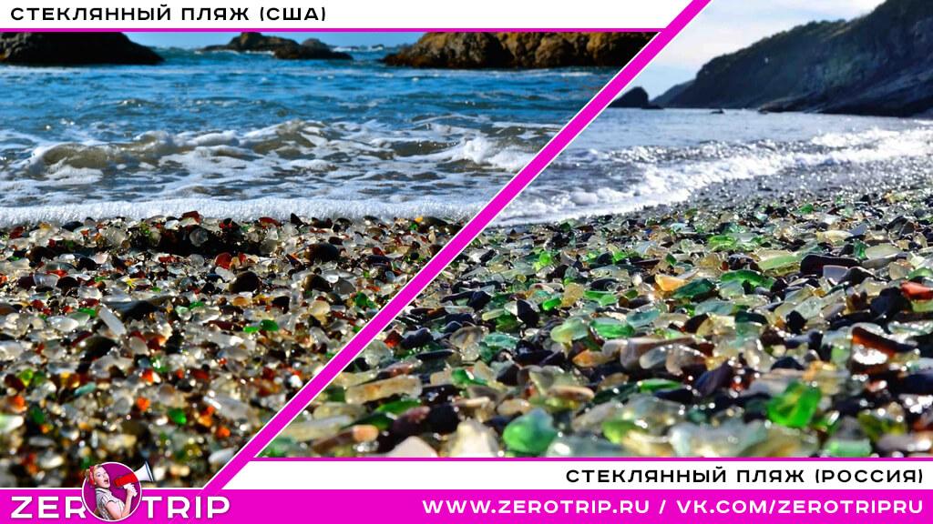 Стеклянный пляж (США) / Стеклянный пляж (Россия)