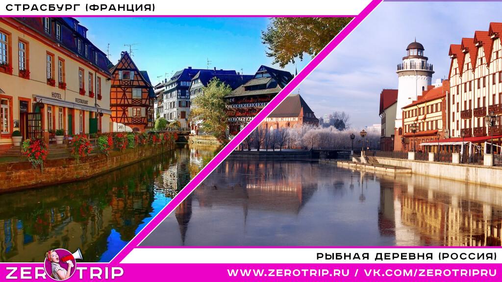Страсбург (Франция) / Рыбная деревня (Россия)