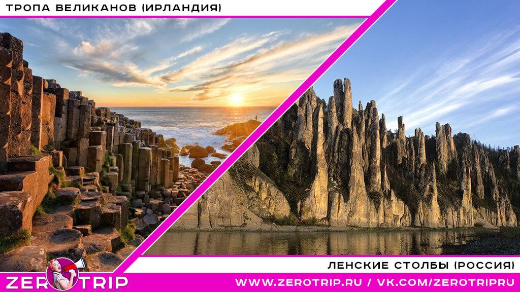 Тропа великанов (Ирландия) / Ленские столбы (Россия)