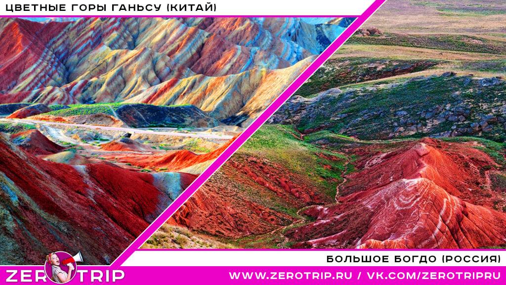 Цветные горы Ганьсу (Китай) / Большое Богдо (Россия)