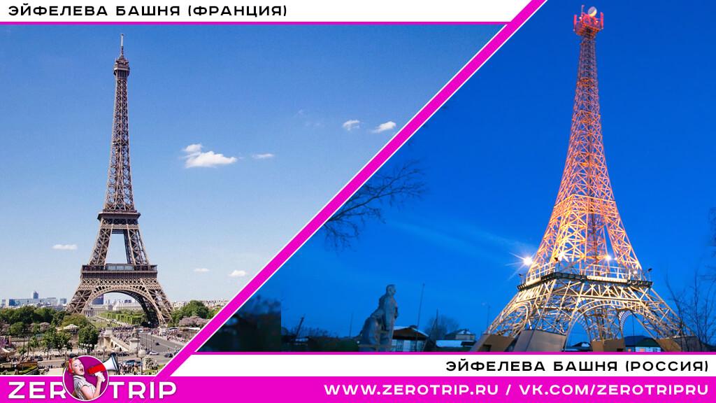Эйфелева башня (Франция) / Эйфелева башня (Россия)