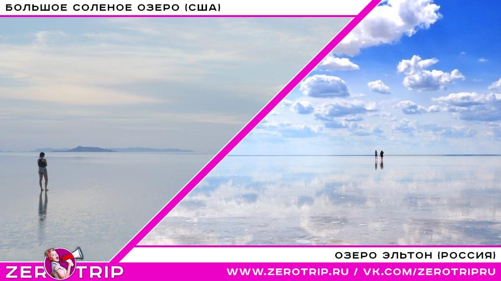 Большое соленое озеро (США) / озеро Эльтон (Россия)