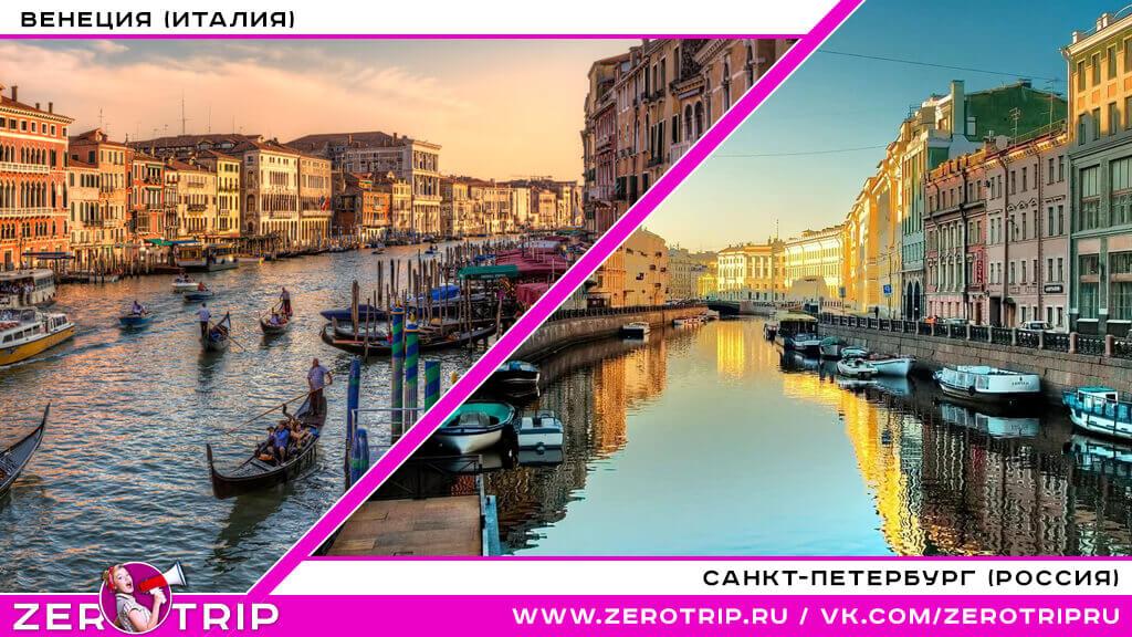 Венеция (Италия) / Русская Венеция (Россия)
