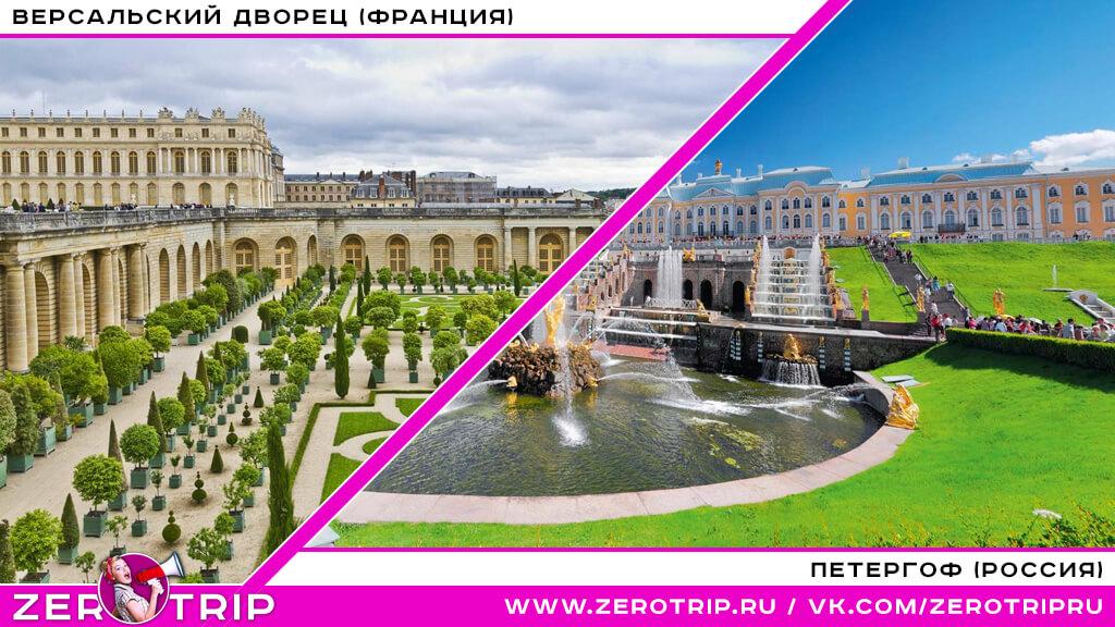 Версальский дворец (Франция) / Петергоф (Россия)