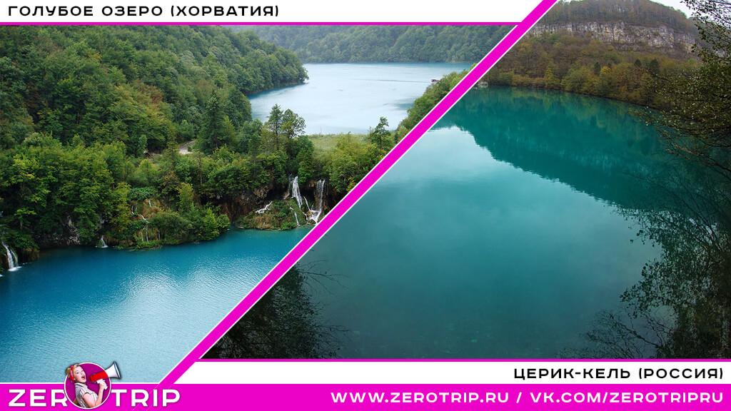 Голубое озеро (Хорватия) / Церик-Кель (Россия)
