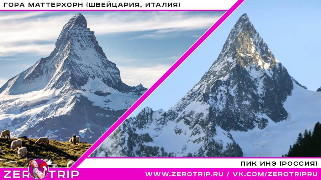 Гора Маттерхорн (Швейцария, Италия) / Гора пик Инэ (Россия)