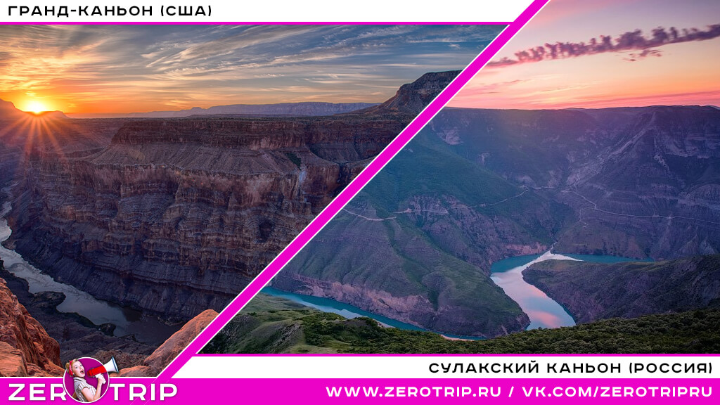 Гранд-Каньон (США) / Сулакский каньон (Россия)