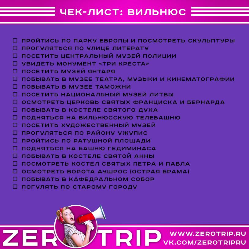 Что посмотреть в Вильнюсе за 2-3 дня