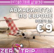 Акция авиакомпании Volotea билеты по Европе за €9
