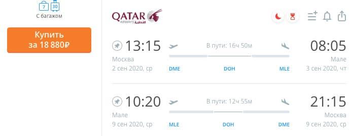 Авиабилеты на Мальдивы из Москвы за 18000₽