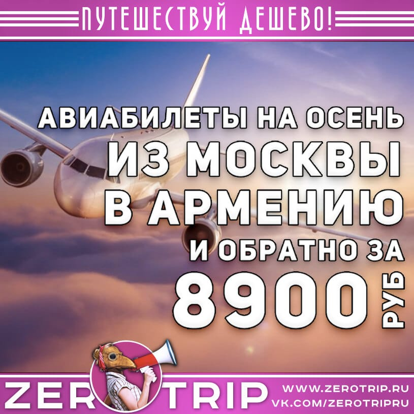 Авиабилеты в Армению на осень за 8900₽