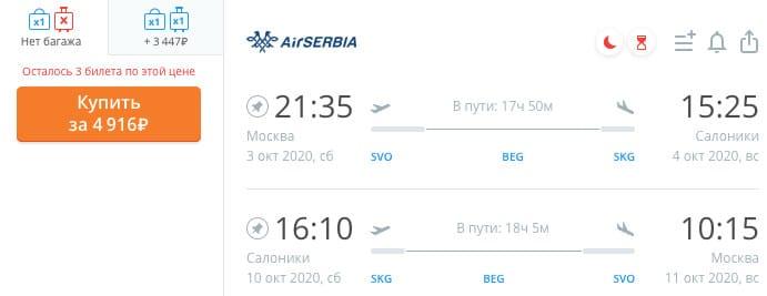 Авиабилеты в Грецию из Москвы