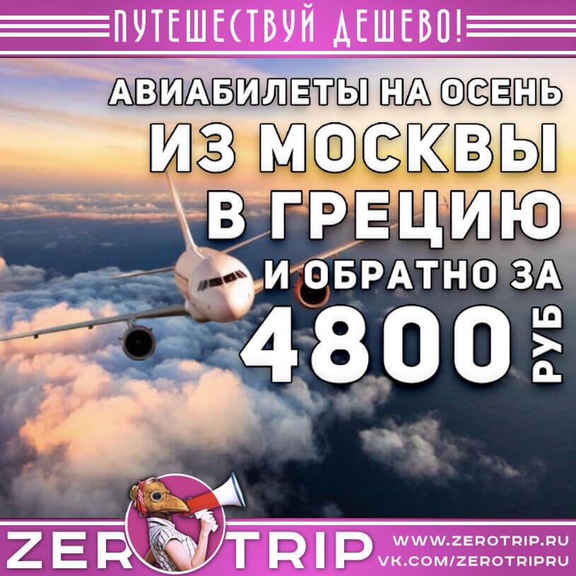Авиабилеты в Грецию на осень за 4800₽