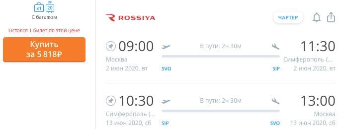 Авиабилеты в Крым из Москвы за 5800₽