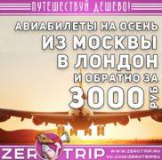 Авиабилеты в Лондон из Москвы за 3000₽