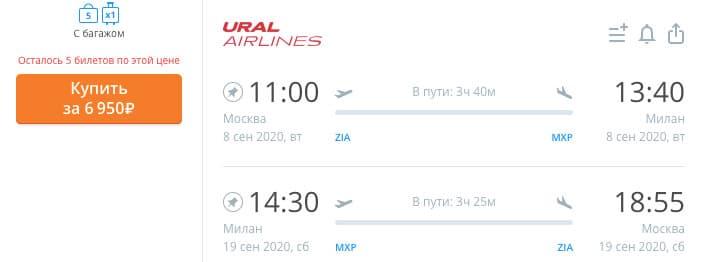 Авиабилеты в Милан из Москвы за 6900₽