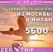 Авиабилеты в Милан из Москвы и обратно за 5600₽
