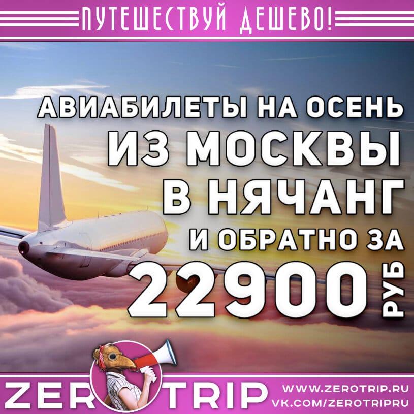 Авиабилеты в Нячанг из Москвы за 22900₽