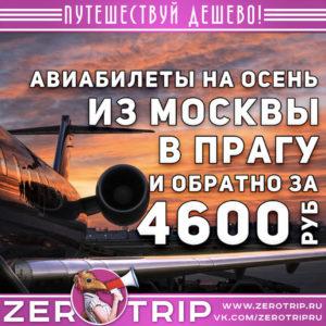 Авиабилеты в Прагу за 4600₽