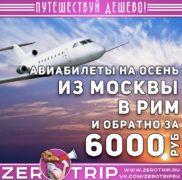 Авиабилеты в Рим из Москвы за 6000₽