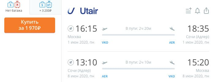Авиабилеты в Сочи из Москвы за 1900₽