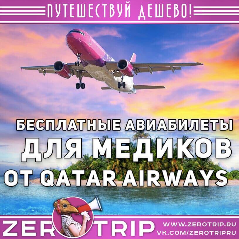 Бесплатные авиабилеты для медиков от Qatar Airways