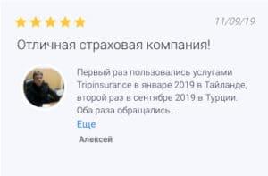 страховка туристов от tripinsurance отзывы