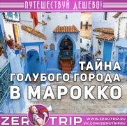 Шавен — тайна голубого города в Марокко