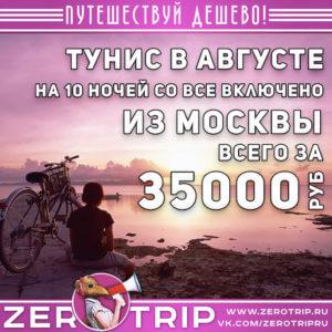 Тур в Тунис в августе за 35000₽