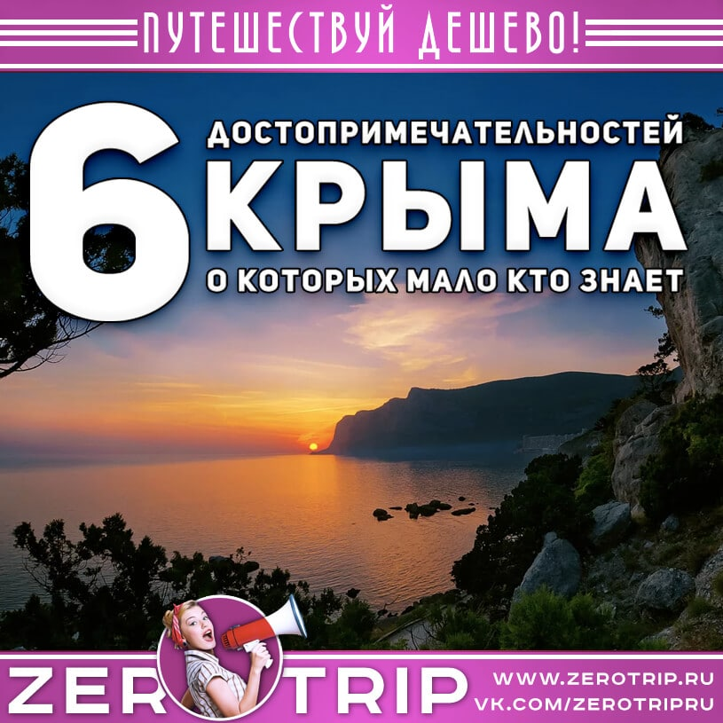 6 достопримечательностей Крыма, о которых мало кто знает