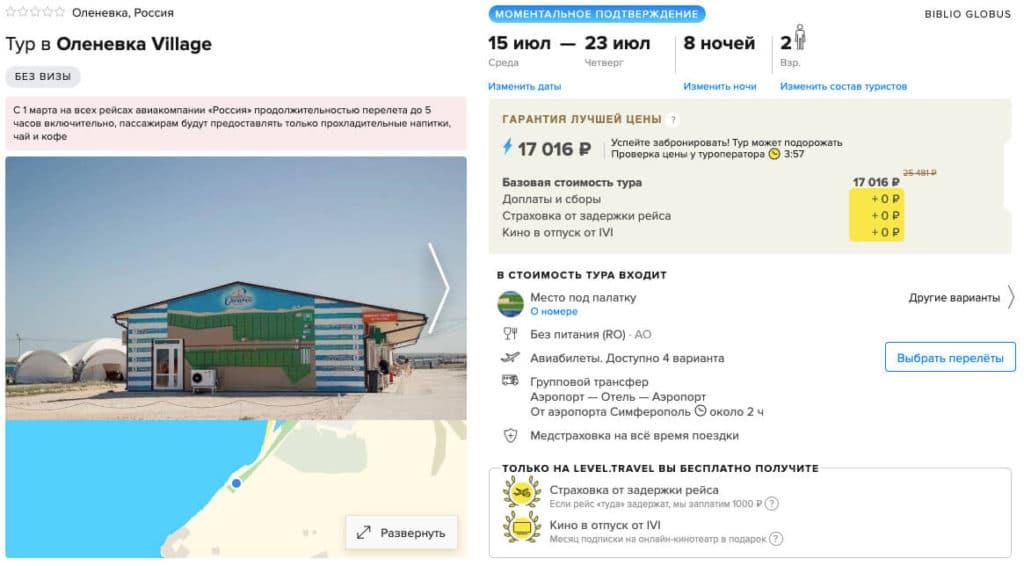 8 ночей в Крыму за 8500₽