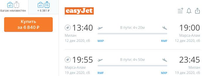 Авиабилеты из Милана в Марса-Алам обратно