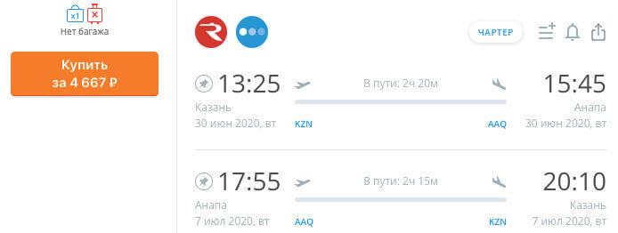 Авиабилеты из Казани в Анапу и обратно за 4600₽