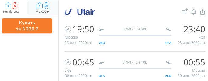 Авиабилеты из Москвы в Уфу за 3200₽