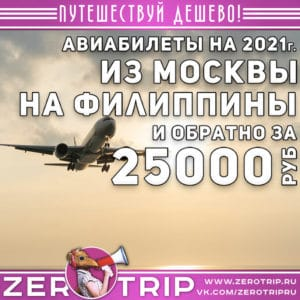 Авиабилеты на Филиппины из Москвы за 25000₽