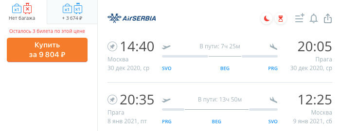 Авиабилеты на Новый год в Прагу из Москвы за 9800₽