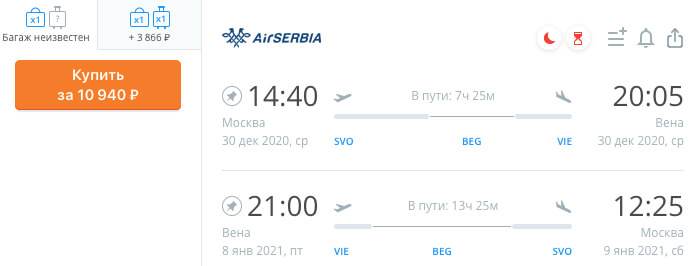 Авиабилеты на Новый год в Вену из Москвы за 10900₽