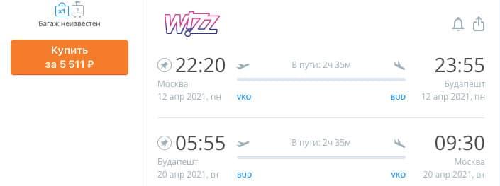 Авиабилеты в Будашет в апреле 2021 за 5500₽