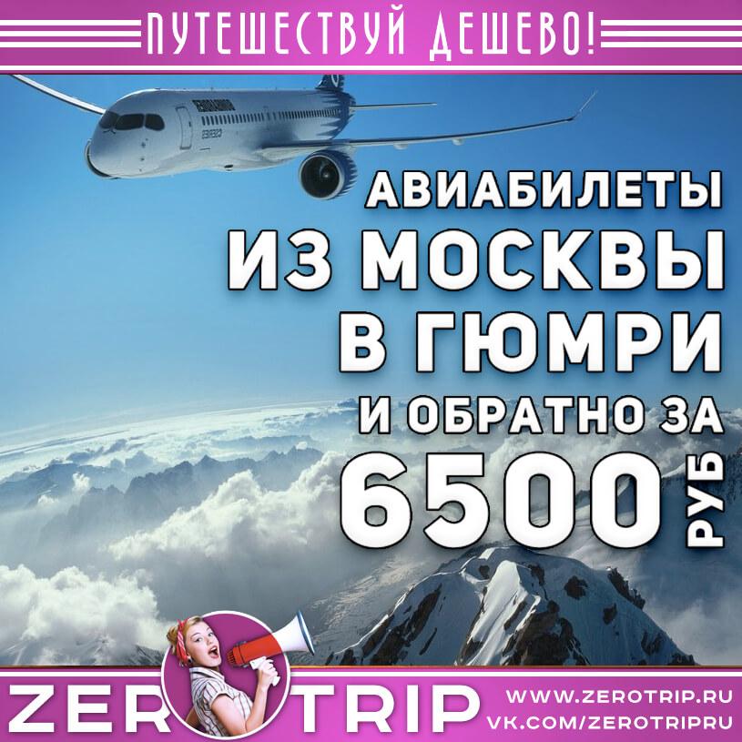 Авиабилеты в Гюмри из Москвы и обратно за 6500₽