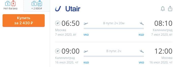 Авиабилеты в Калининград из Москвы и обратно за 2400₽
