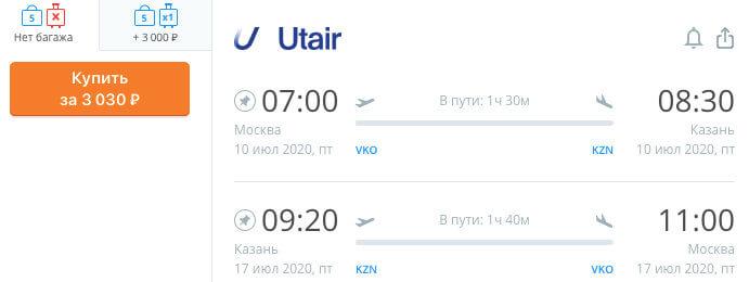 Авиабилеты в Казань из Москвы и обратно за 3000₽
