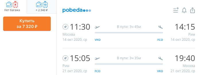 Авиабилеты в Рим из Москвы на октябрь за 7300₽