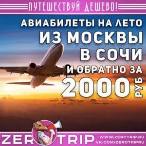Авиабилеты в Сочи на июнь за 2000₽