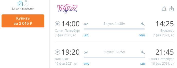Авиабилеты в Вильнюс из Питера за 2000₽