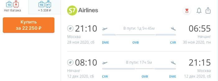 Авиабилеты во Вьетнам из Москвы за 22000₽