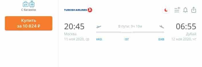 купить дешевый авиабилет в Дубай из Москвы на ноябрь