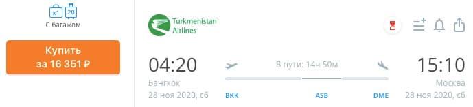 купить билеты из Бангкока в Москву